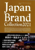 Japan Brand Collection 2021奈良版 Architectural Designにて紹介されています。